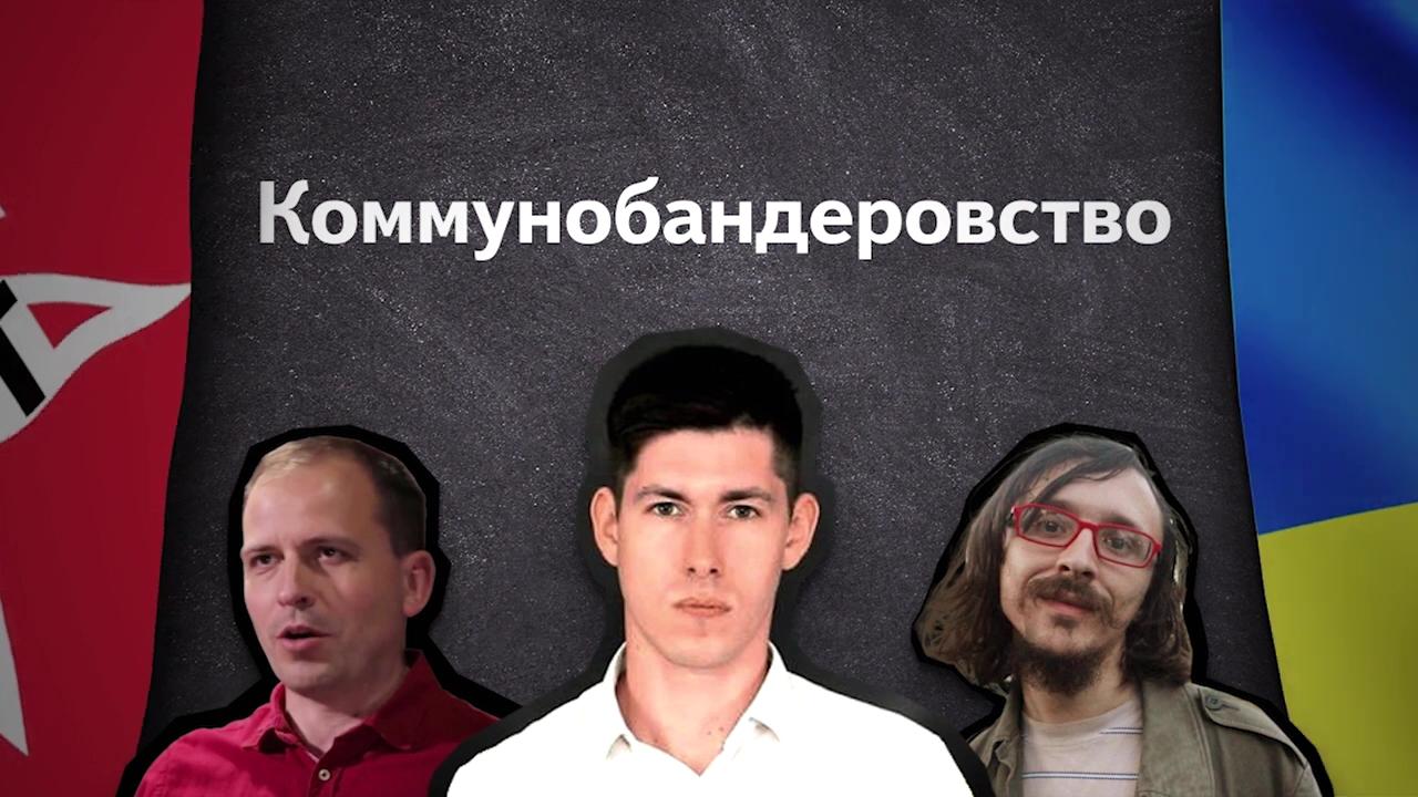 71-Леваки и бандеровцы атакуют Россию!  4 серия
