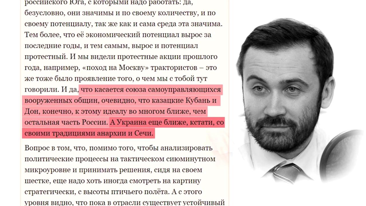 73-Леваки и бандеровцы атакуют Россию!  4 серия