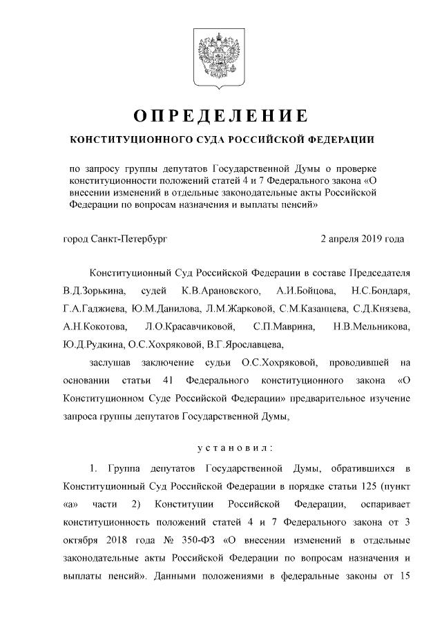Определение Конституционного Суда Российской Федерации от 02.04.2019 N854-pic01