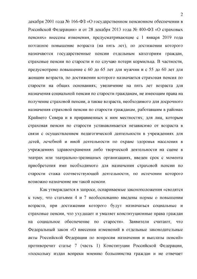 Определение Конституционного Суда Российской Федерации от 02.04.2019 N854-pic02