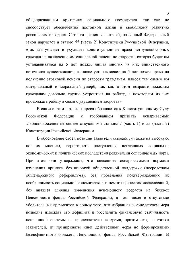 Определение Конституционного Суда Российской Федерации от 02.04.2019 N854-pic03