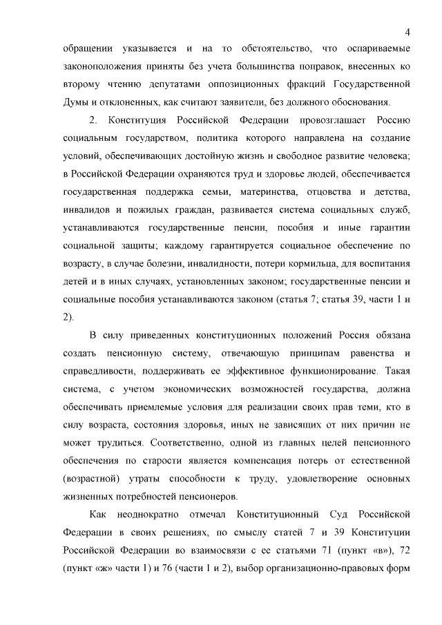 Определение Конституционного Суда Российской Федерации от 02.04.2019 N854-pic04