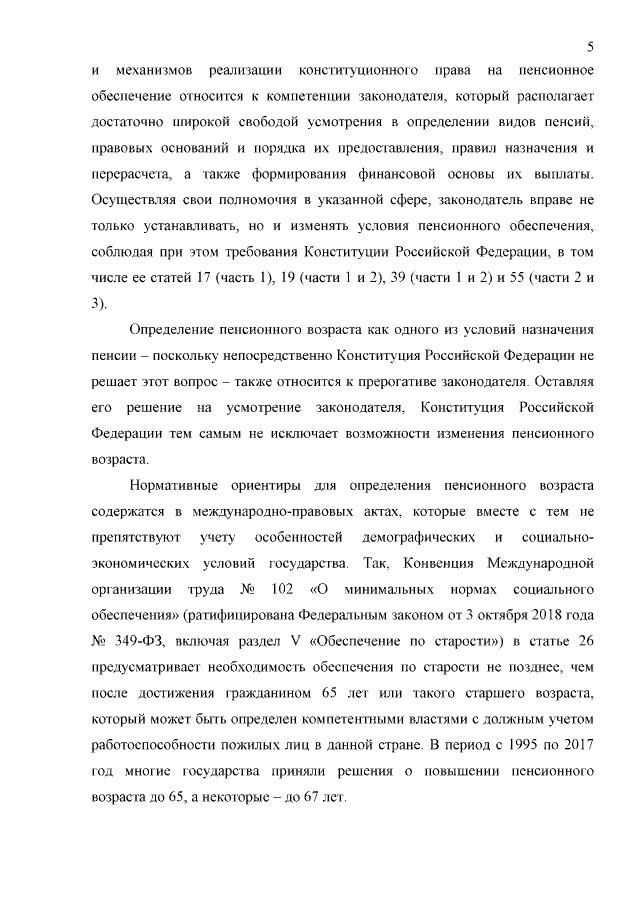 Определение Конституционного Суда Российской Федерации от 02.04.2019 N854-pic05