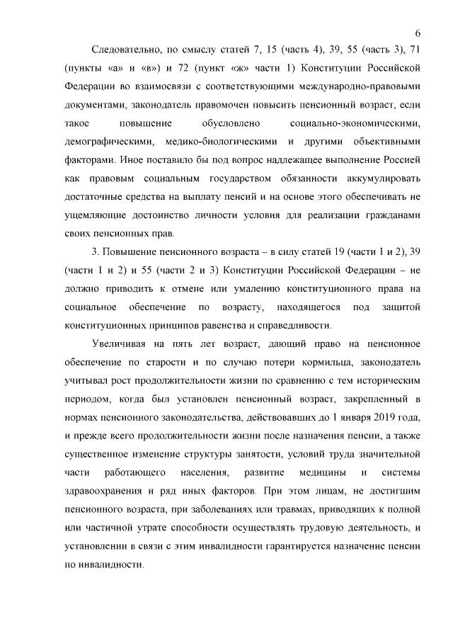 Определение Конституционного Суда Российской Федерации от 02.04.2019 N854-pic06