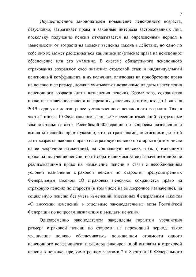 Определение Конституционного Суда Российской Федерации от 02.04.2019 N854-pic07