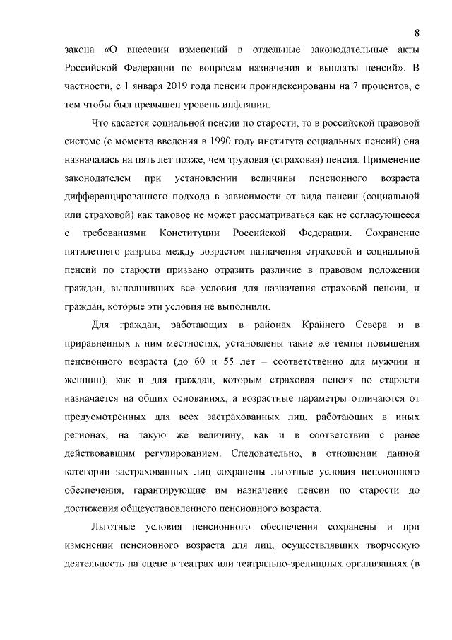 Определение Конституционного Суда Российской Федерации от 02.04.2019 N854-pic08