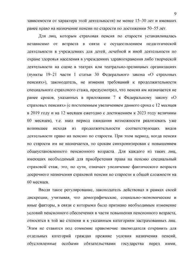 Определение Конституционного Суда Российской Федерации от 02.04.2019 N854-pic09