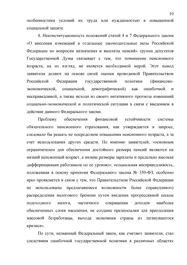 Определение Конституционного Суда Российской Федерации от 02.04.2019 N854-pic10