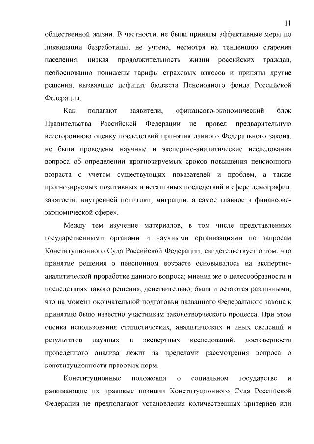 Определение Конституционного Суда Российской Федерации от 02.04.2019 N854-pic11