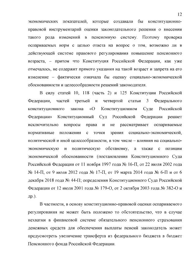 Определение Конституционного Суда Российской Федерации от 02.04.2019 N854-pic12