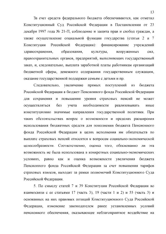Определение Конституционного Суда Российской Федерации от 02.04.2019 N854-pic13