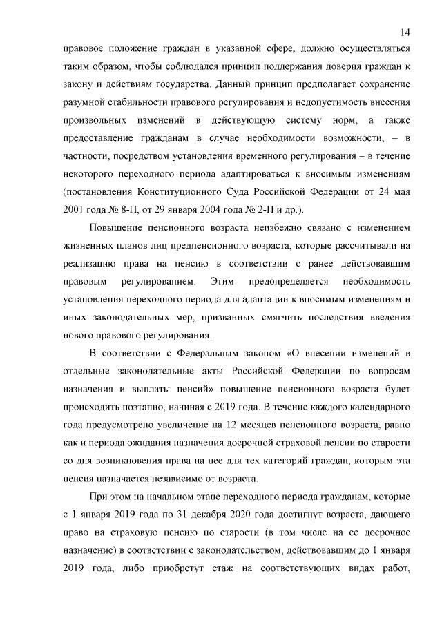 Определение Конституционного Суда Российской Федерации от 02.04.2019 N854-pic14