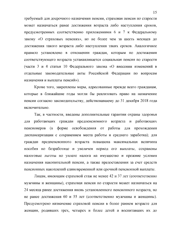 Определение Конституционного Суда Российской Федерации от 02.04.2019 N854-pic15