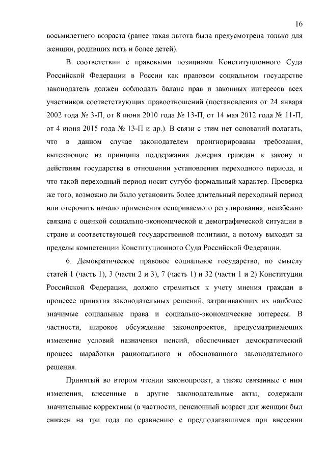 Определение Конституционного Суда Российской Федерации от 02.04.2019 N854-pic16