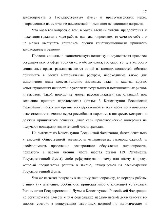 Определение Конституционного Суда Российской Федерации от 02.04.2019 N854-pic17