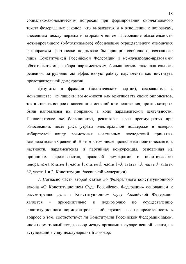 Определение Конституционного Суда Российской Федерации от 02.04.2019 N854-pic18