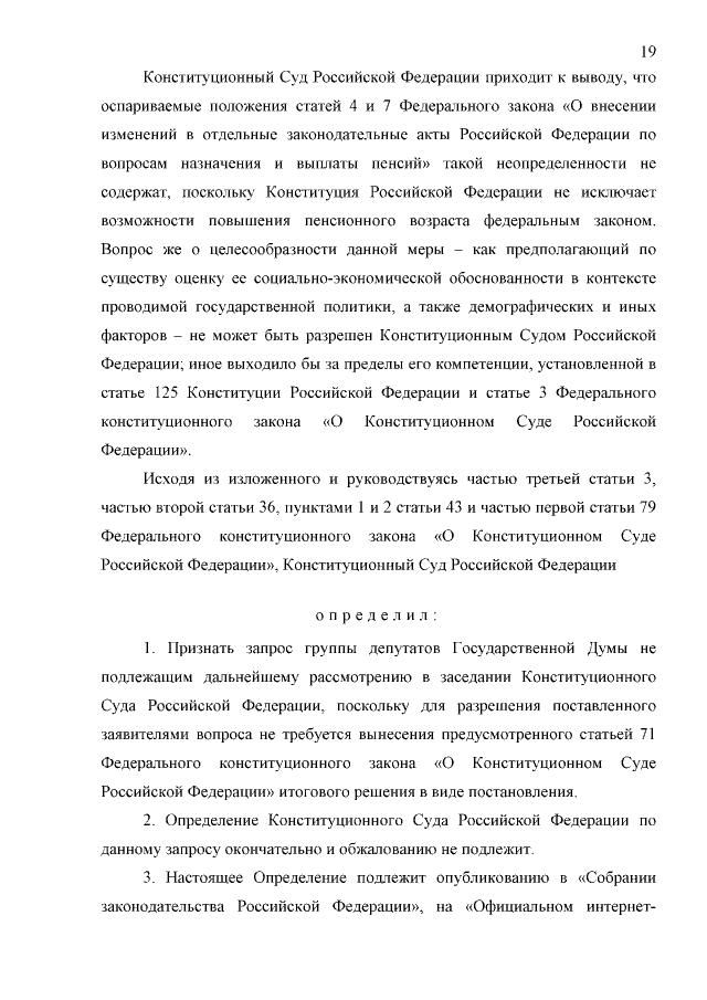 Определение Конституционного Суда Российской Федерации от 02.04.2019 N854-pic19