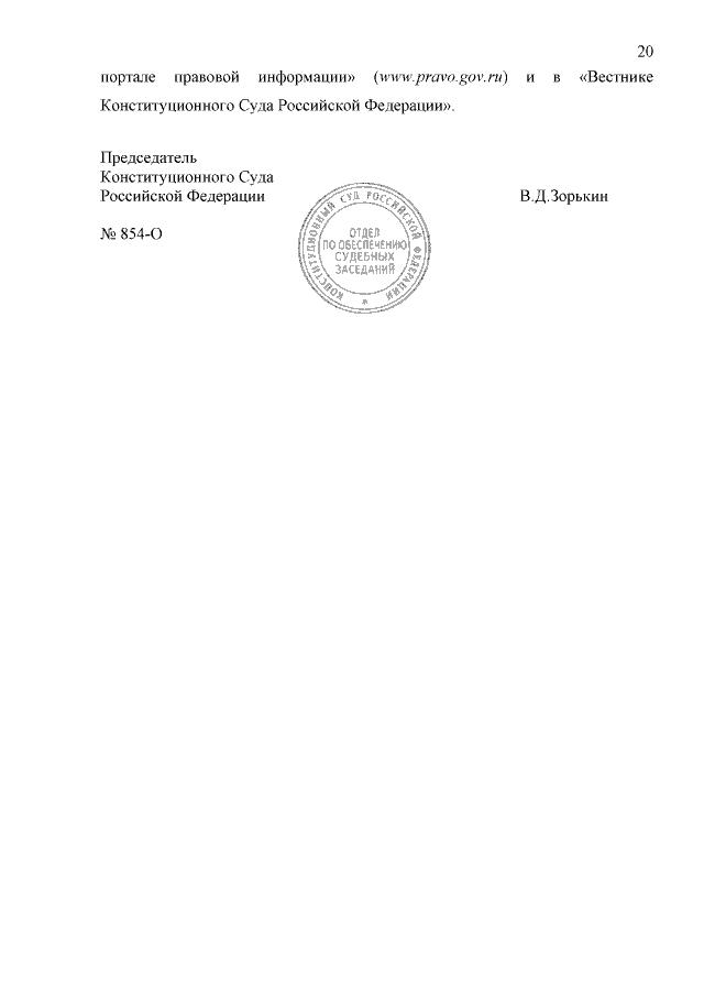 Определение Конституционного Суда Российской Федерации от 02.04.2019 N854-pic20