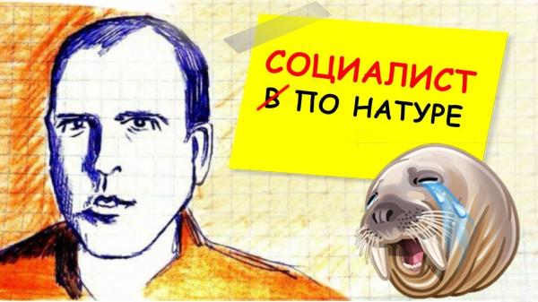 20190410-Сказка о социалисте по натуре Константине Семине