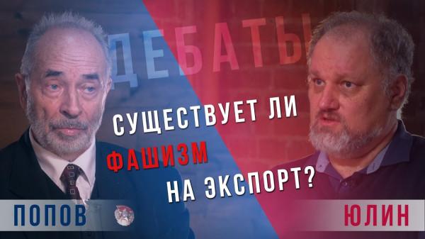 20190406-М.В ПОПОВ VS Б.В. ЮЛИН - Фашизм на экспорт