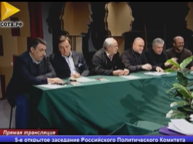 Заседание Российского политического комитета в студии СОТВ 01.02.2012-pic1