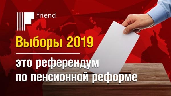 20190414-Выборы 2019 — это референдум по пенсионной реформе