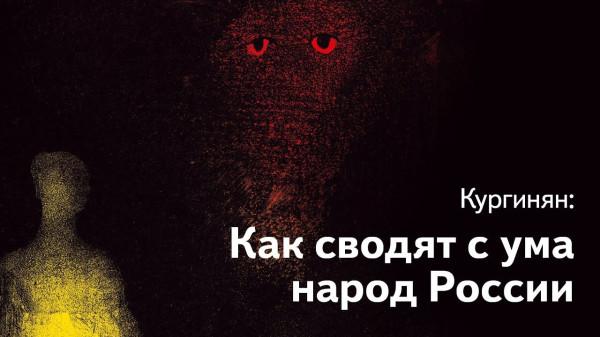 20190514-Как сводят с ума народ России, и политическое безумие делает народ стадом-pic1