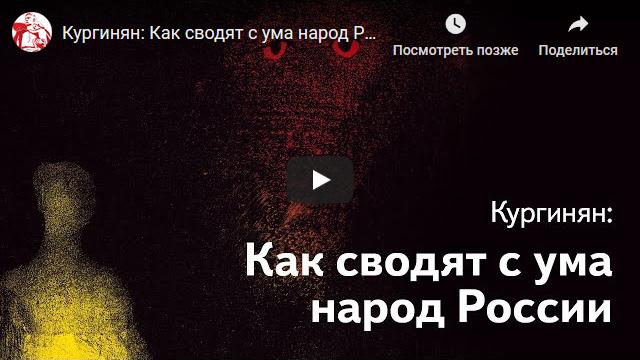 20190514-Как сводят с ума народ России, и политическое безумие делает народ стадом-scr1
