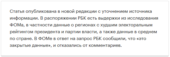20190529_06-00-Закрытые опросы выявили регион с самым низким рейтингом Путина-pic2