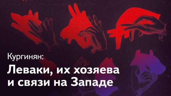 20190625-Кургинян vs леваки, 8 серия- анархизм, троцкизм и перестройка 2-pic1