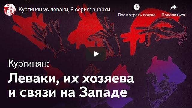 20190625_15-01-Радио Свобода и леваки готовят онижедетей для майдана в России-pic2