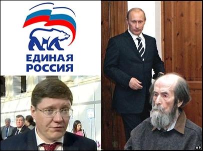 20080814-Единая Россия объявила Солженицына своим идеологом