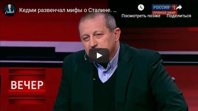 20161224-Кедми развенчал мифы о Сталине. Рассудительно, взвешенно, интеллигентно-scr1
