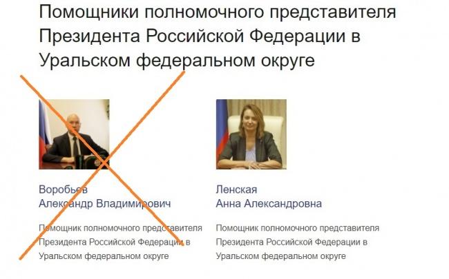 20190711_13-36-Данные о «польском шпионе» Воробьёве исчезли с сайта уральского полпредства-pic1