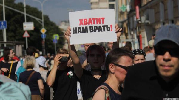 20190727_13-17-В Москве пахнет болотом. В столице началась акция протеста - онлайн-picH