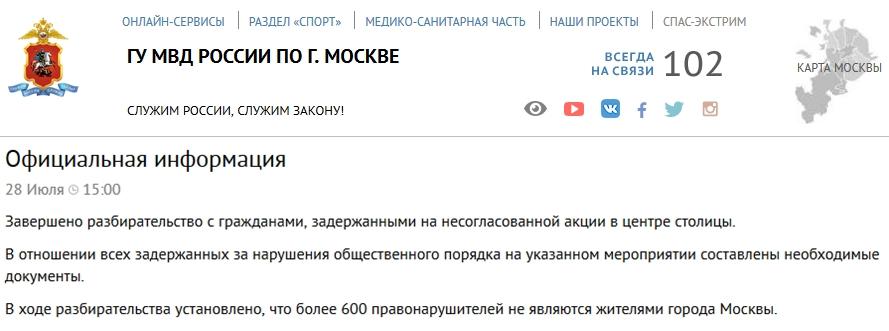 20190728_15-00-ГУ МВД-Официальная информация