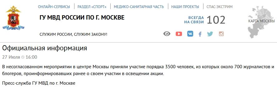 20190727_16-00-ГУ МВД-Официальная информация