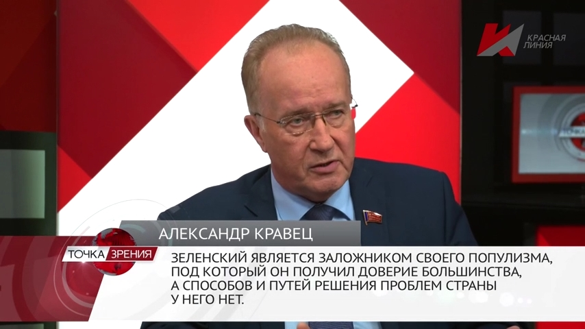 Одним - Бандеру, другим - Власова... (31.07.2019) - Программа Точка зрения - телеканал «Красная Линия»-pic03