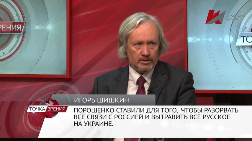 Одним - Бандеру, другим - Власова... (31.07.2019) - Программа Точка зрения - телеканал «Красная Линия»-pic08