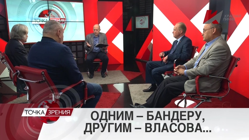 Одним - Бандеру, другим - Власова... (31.07.2019) - Программа Точка зрения - телеканал «Красная Линия»-pic09