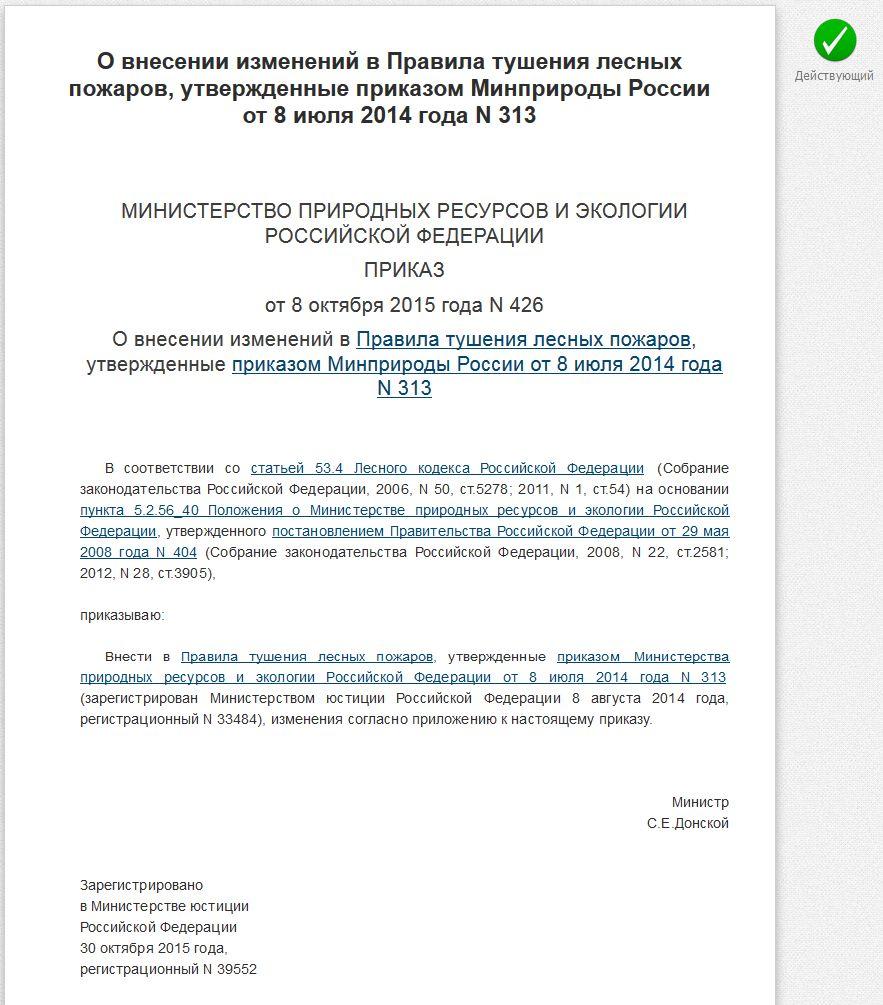 20190802_18-35-О внесении изменений в Правила тушения лесных пожаров, утвержденные при_-docs.cntd.ru-pic1
