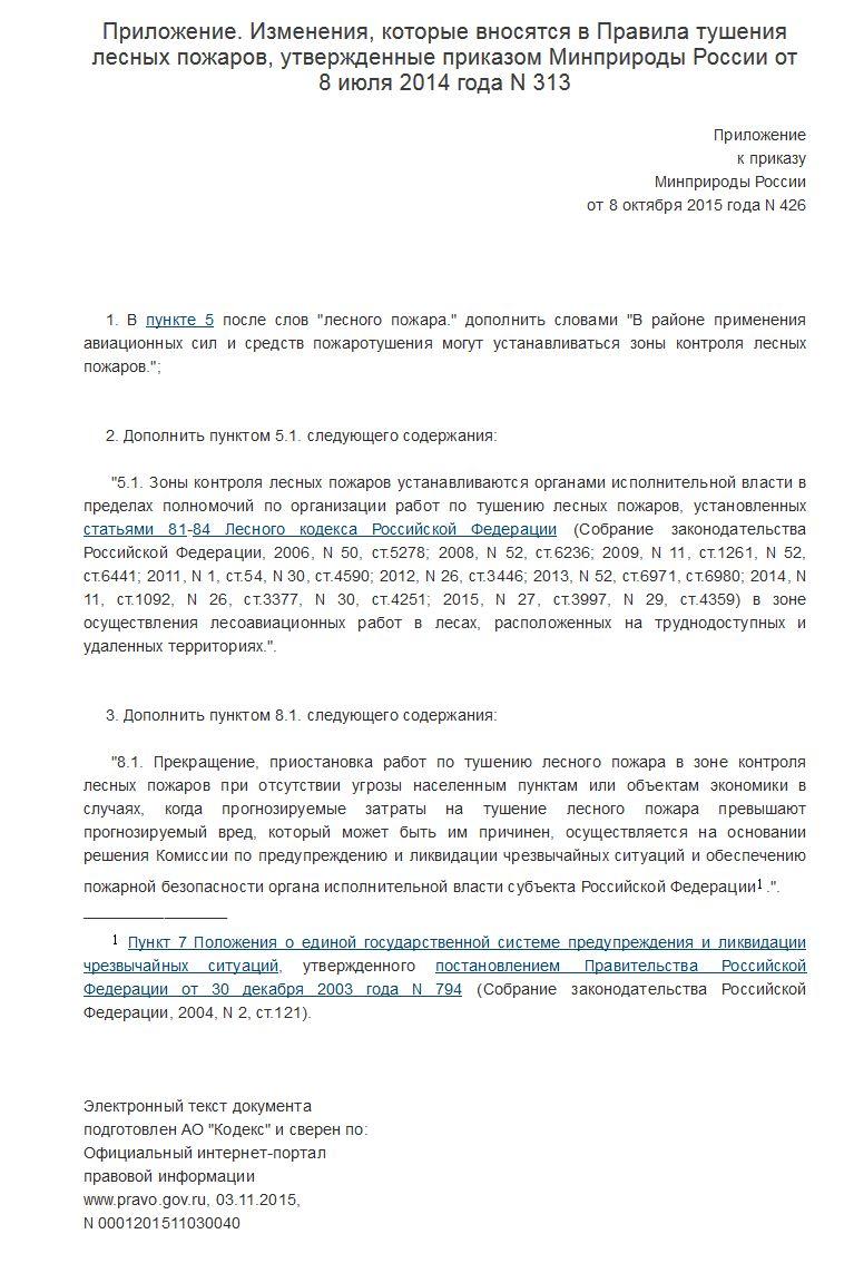 20190802_18-35-О внесении изменений в Правила тушения лесных пожаров, утвержденные при_-docs.cntd.ru-pic2