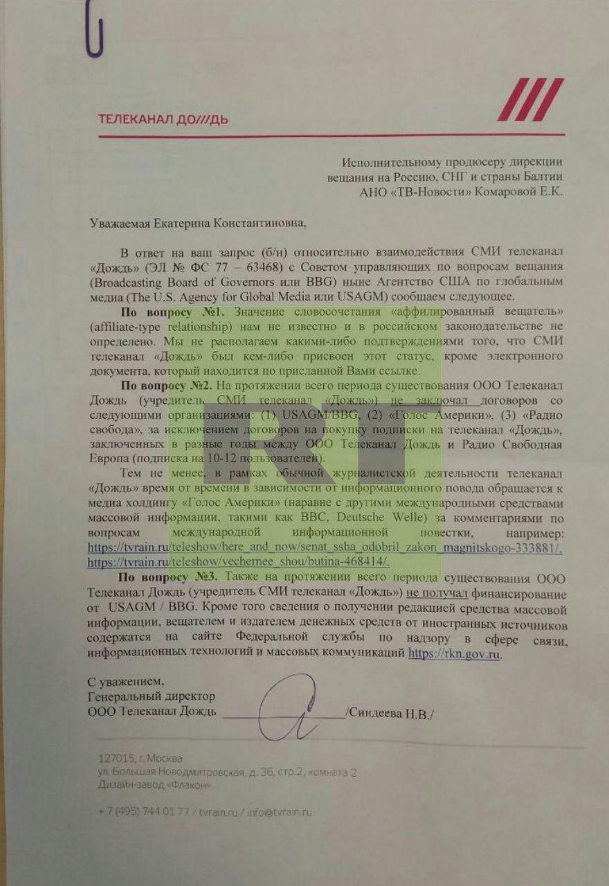 201906806_11-25-Некоторое время назад с госдеповского отчёта о проверке BBG сняли гриф «только для служебного пользования-pic3
