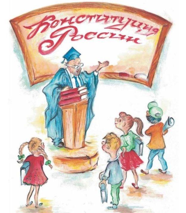 20190807-И государству ты поможешь демократичностью своей -  Конституция РФ для детей (с картинками)-pic2