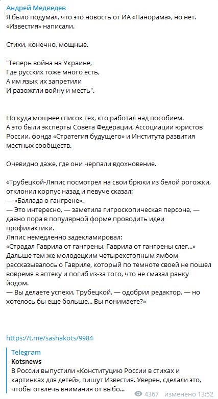 20190806_13-52-Я было подумал, что это новость от ИА «Панорама», но нет. «Известия» написали