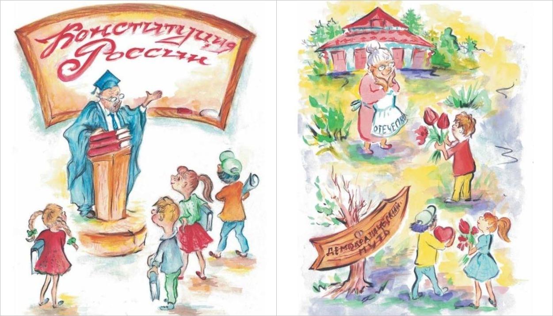 20190807-И государству ты поможешь демократичностью своей -  Конституция РФ для детей (с картинками)-pic9