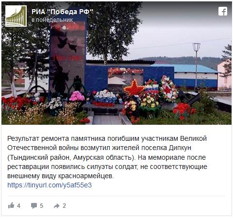 20190813_07-34-В Приамурье с памятника погибшим в ВОВ уберут изображение солдат НАТО-pic2