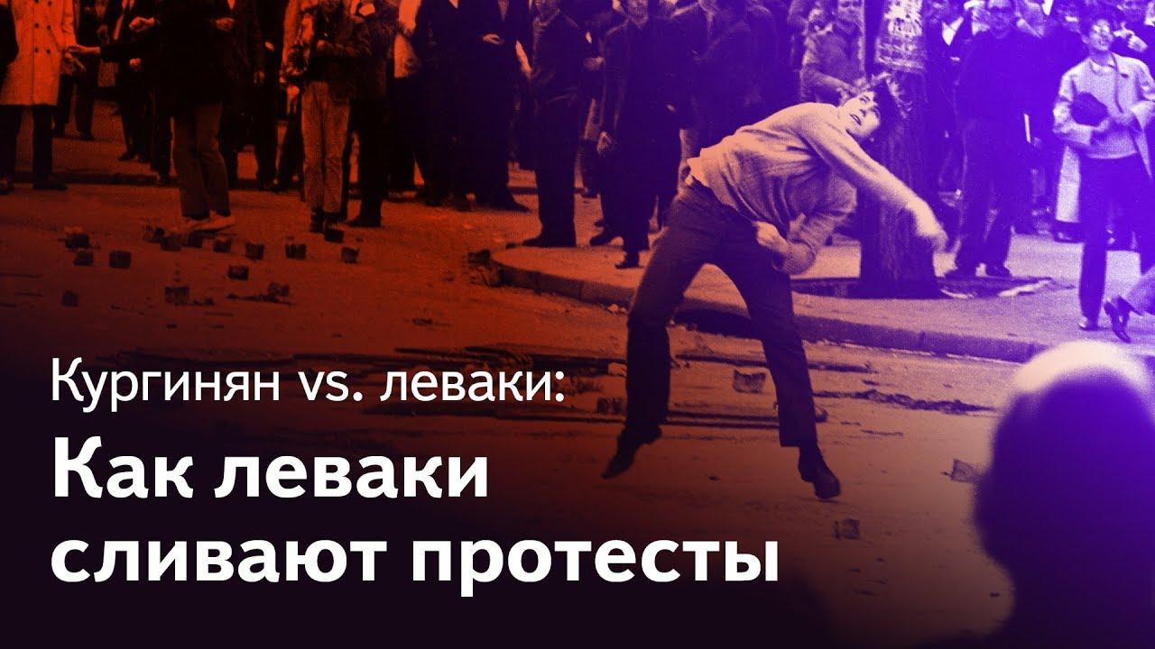 20190814-Как леваки сливают все протесты и почему - Кургинян против леваков-9