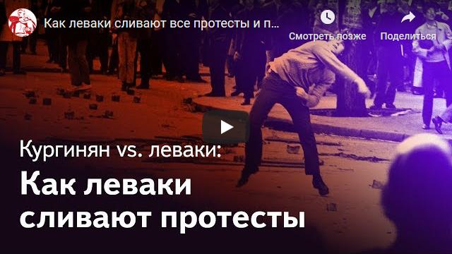 00-Как леваки сливают все протесты и почему - Кургинян против леваков, 9 серия