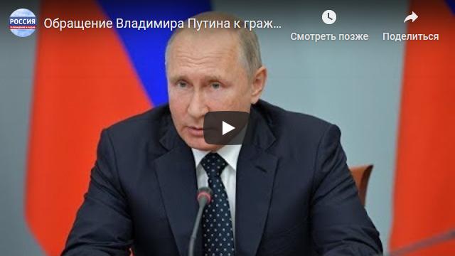 Обращение Владимира Путина к гражданам Российской Федерации (2018)